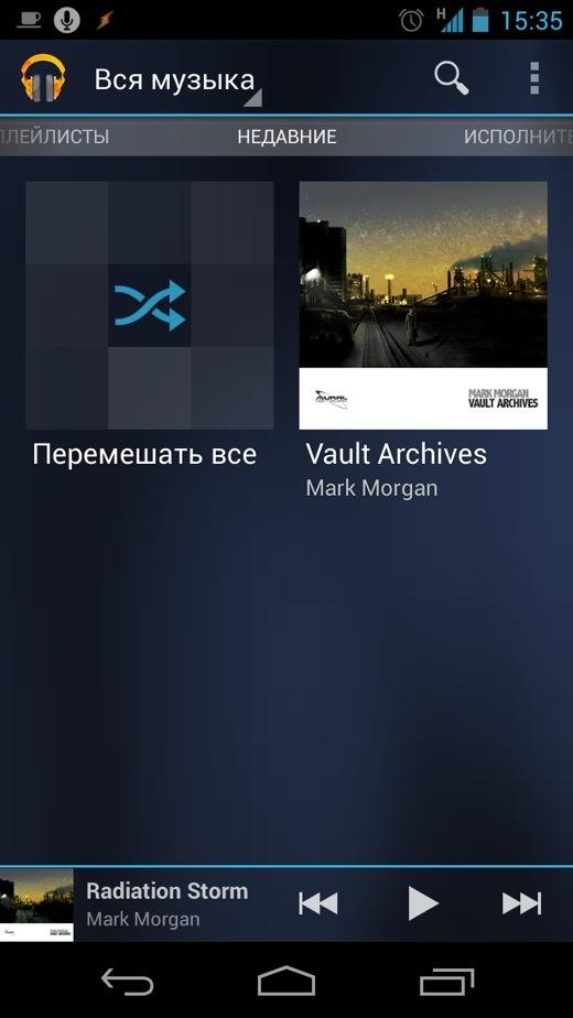 Мобильное приложение Google Music