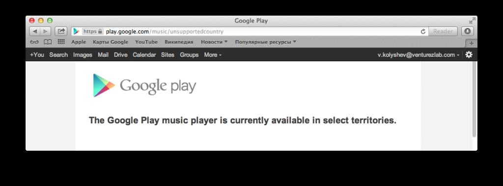 Информация о том, что в нашей стране Google Music не работает