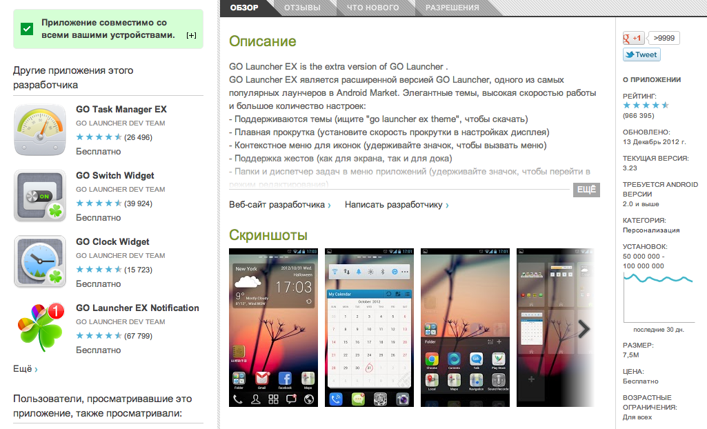 GO Launcher EX page in Google Play