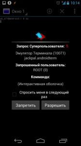 Запрос прав от приложения Эмулятор терминала