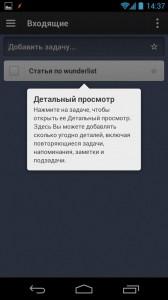 Подсказки на этапе знакомства с приложением
