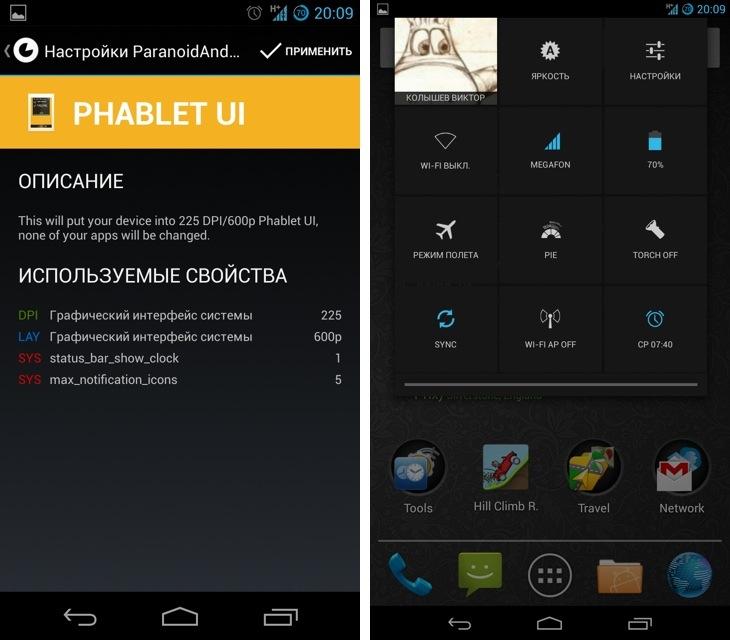 Переход в Phablet интерфейс