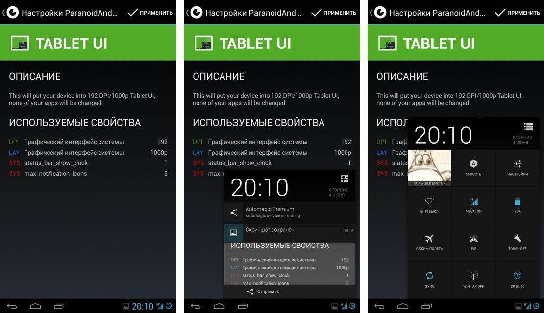 Настройка планшетного интерфейса на Galaxy Nexus