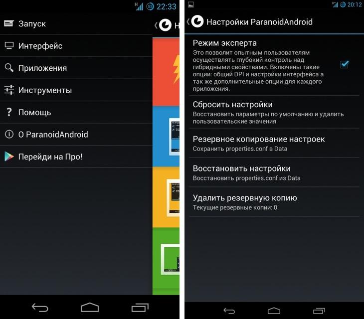Меню тонких настроек Paranoid Android