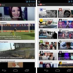 Изменение разрешения устройства на пример YouTube