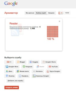 Экспорт подписки из Google Reader