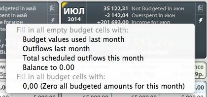 Автоматическое заполнение бюджета в YNAB